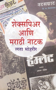 Shakespere Ani Marathi Natak