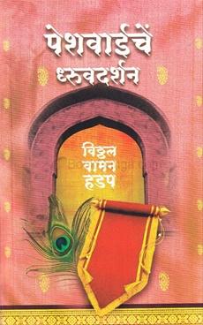 Peshwainche Druvadarshan (Bhag 3)