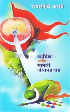 Dharmagranth Ani Manavi Jivanpravah
