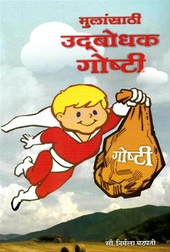 Mulansathi Udabodhak Goshti