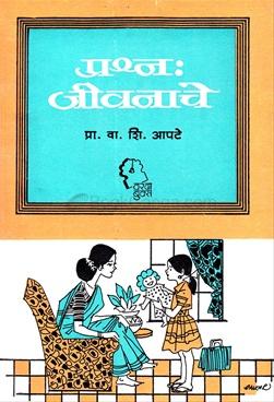 Prashna Jivanache