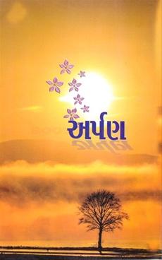 Arpan ( Gujarati )