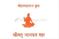 Shrimad Bhagvat Sar