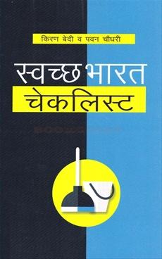 Swachhata Bharat Checklist