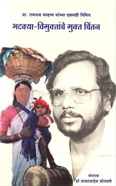 Bhatakya Vimuktanche Mukt Chintan