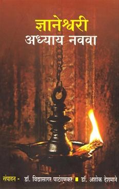 Dnyaneswari Adhyay Navava