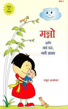 Manno Ani Nav Ghar, Navi Shala