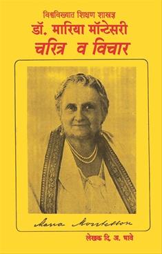 Vishwavikhyat Shikshan Shastradnya Dr. Mariya Montessory
