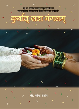 Kuryat Sada Manglam