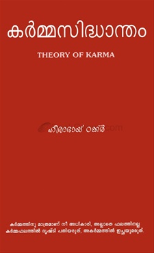 Theory Of Karma (Malyalam)