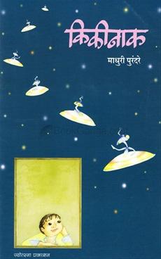 Kikinaak (Marathi )