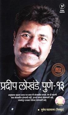 Pradip Lokhande, Pune- 13