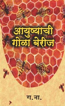 Aayushyachi Golaberij