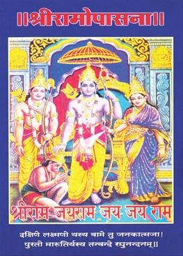 Shriramopasana