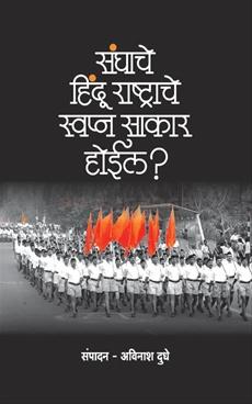 Sanghache Hindu Rashtrache Swapna Sakar Hoil ?