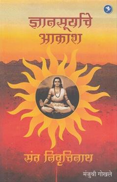 Dnyansuryache Aakash Sant Nivruttinath