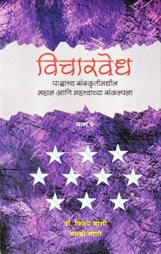Vicharvedh Bhag 2