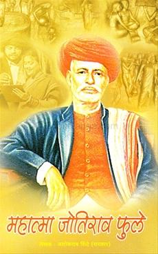 Mahatma Jyotirao Fule