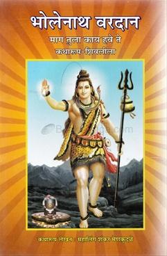 Bholenath Varadan