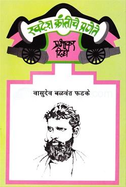 Swadesh Krantiche Pranete Vasudev Balvant Fadake