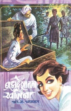 Brahmadeshatala Khajina