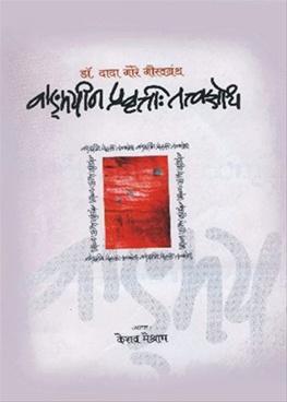 Vadmayin Pravrutti : Tatvashodh