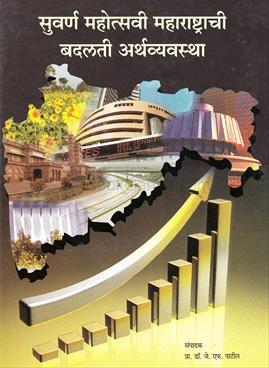 Suvarna Mahotsavi Maharashtrachi Badalti Arthavyavastha