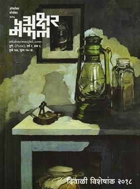 Akshar Maifal 2018