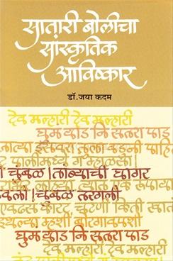 Satari Bolicha Sanskrutik Avishkar