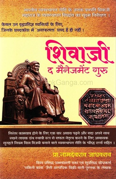 Shivaji The Management Guru (Hindi)