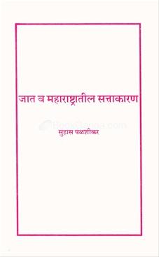 Jat V Maharashtratil Sattakaran