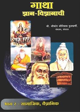 Gatha Dnyan Vidnyanachi Bhag - 2