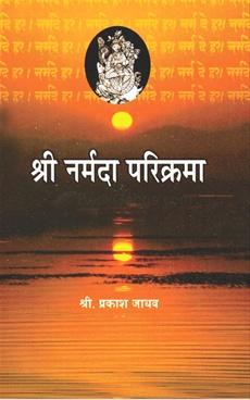 Shri Narmada Parikrama
