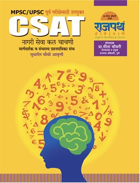 MPSC State Service ( Pre ) Exam -2017