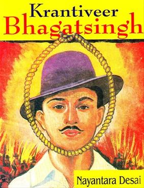 Krantiveer Bhagatsingh