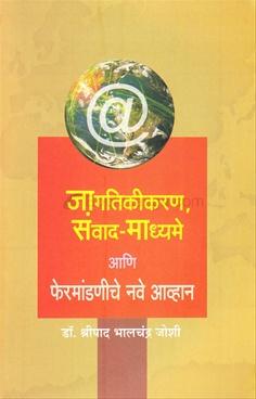 Jagtikikaran, Sanvad-Madhyame Ani Fermandaniche Nave Avhan
