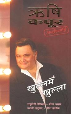 Khullam Khulla Rishi Kapoor ( Marathi )