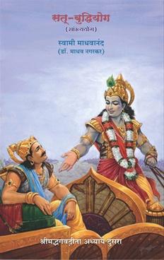 Sat-Budhiyog (Marathi)
