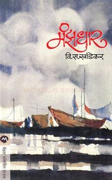 Manzdhar