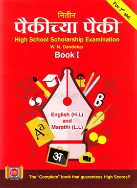 Paikichya Paiki Book - I, II, III for 7th Std.