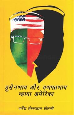 Husainbhay Aur Ganapatbhay Via America