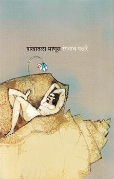 Shankhatala Manus