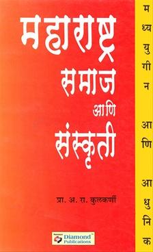 Maharashtra Samaj Ani Sanskruti