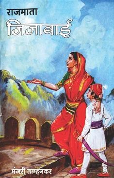 Rajmata Jijabai