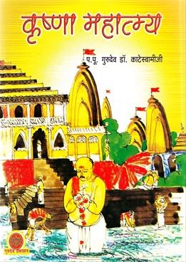 Krushna Mahatmy