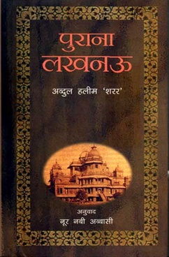 Purana Lucknow