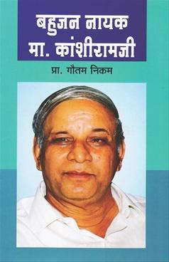 Bahujan Nayak Ma.Kashiramji