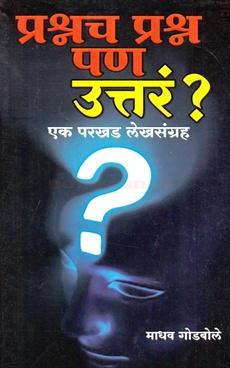 प्रश्नच प्रश्न पण उत्तरं