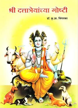 Shri Dattatreyanchya Goshti