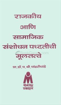 Rajkiy Ani Samajik Sanshodhan Paddhatichi Multatve
